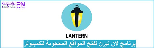 برنامج اداة Lantern