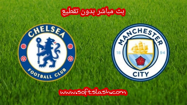 شاهد مباراة Manchester city vs Chelsea live بمختلف الجودات