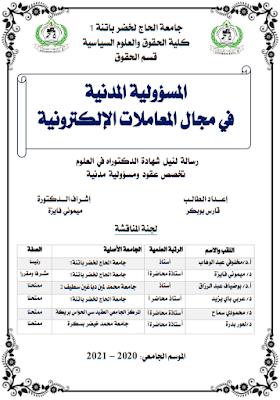 أطروحة دكتوراه: المسؤولية المدنية في مجال المعاملات الإلكترونية PDF