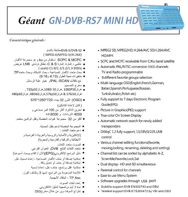 اخر تحديث لجهاز MISE À JOUR GEANT GN-DVB-RS7 MINI HD FTA