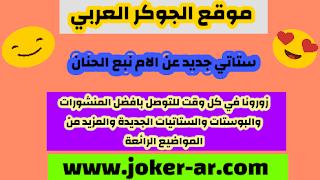 ستاتي جديد عن الام نبع الحنان 2020 - الجوكر العربي