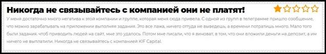 Отзывы реальных пользователей о компании KIF Capital: