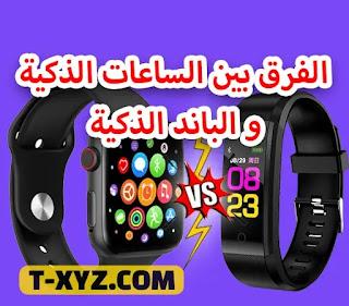 الفرق بين الساعات الذكية Smartwatch و الباند الذكية Smartband