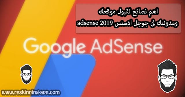 اهم نصائح لقبول موقعك ومدونتك فى جوجل ادسنس adsense 2019