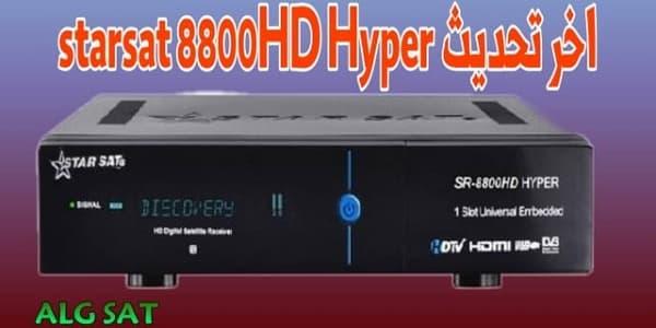 اخر تحديث جهاز Starsat 8800 hd hyper جديد ومحدث بإستمرار 2020/0723