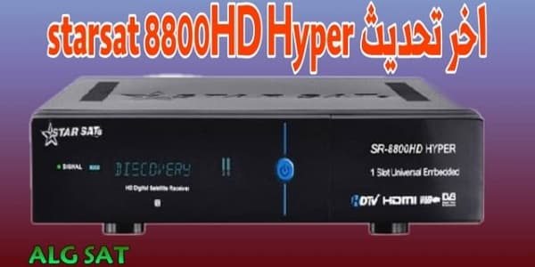 اخر تحديث جهاز Starsat 8800 hd hyper اصدار 2.65
