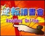 逆轉讀書會~Reading Online~