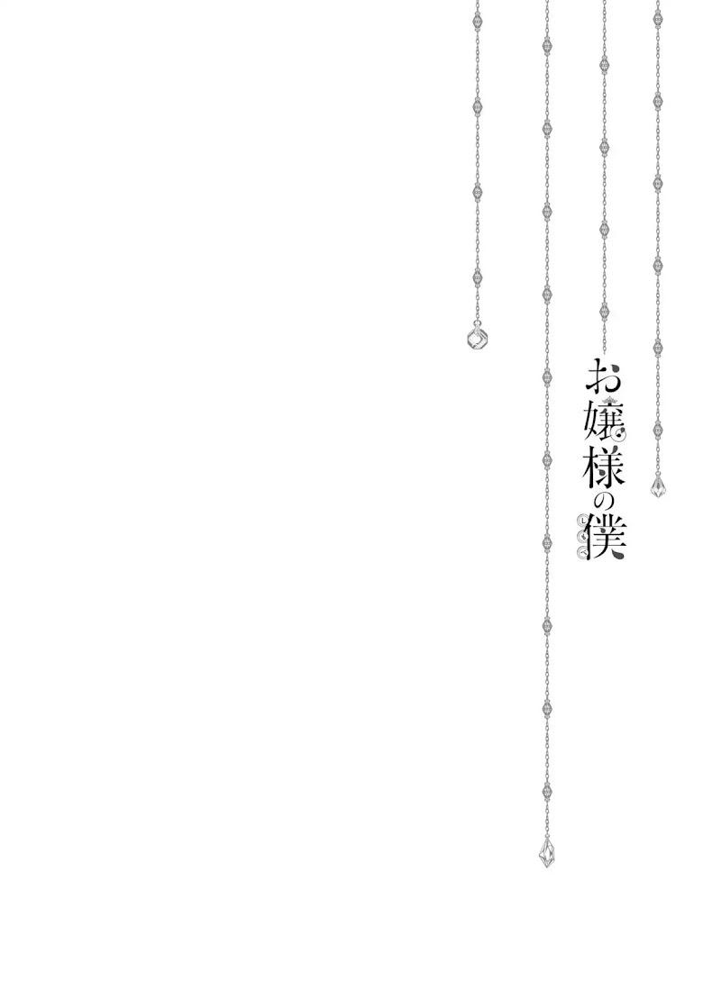 Ojousama no Shimobe - หน้า 23