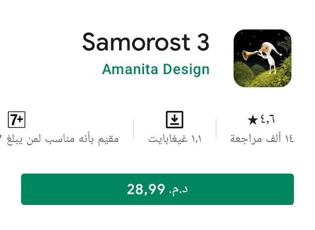 تحميل لعبة المدفوعة Samorost 3 مجانا للاندرويد اخر اصدار 2021
