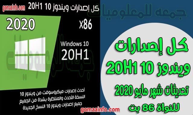 تحميل كل إصدارات ويندوز 10 20H1 | مايو 2020 | x86