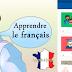 تعلم اللغة الفرنسية بالصوت | تطبيق الاندرويد