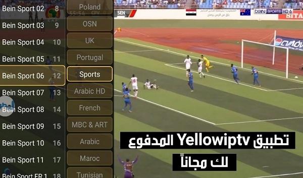 أفضل تطبيق لمشاهدة مباريات كرة القدم مجانا