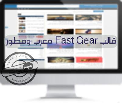قالب Fast Gear معرب ومطور بطريقة احترافية