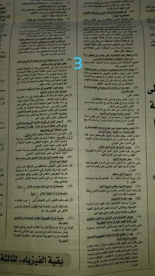 مراجعة وتوقعات الفيزياء للصف الثالث الثانوى من جريدة الجمهورية 3