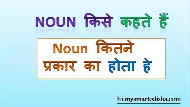 What is noun in HIndi - नाउन कितने प्रकार के होते हैं