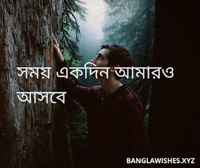 bangla attitude status