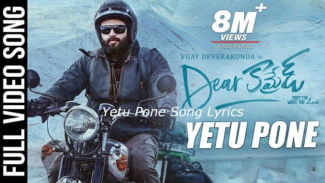 Yetu Pone Song Lyrics - Dear Comrade