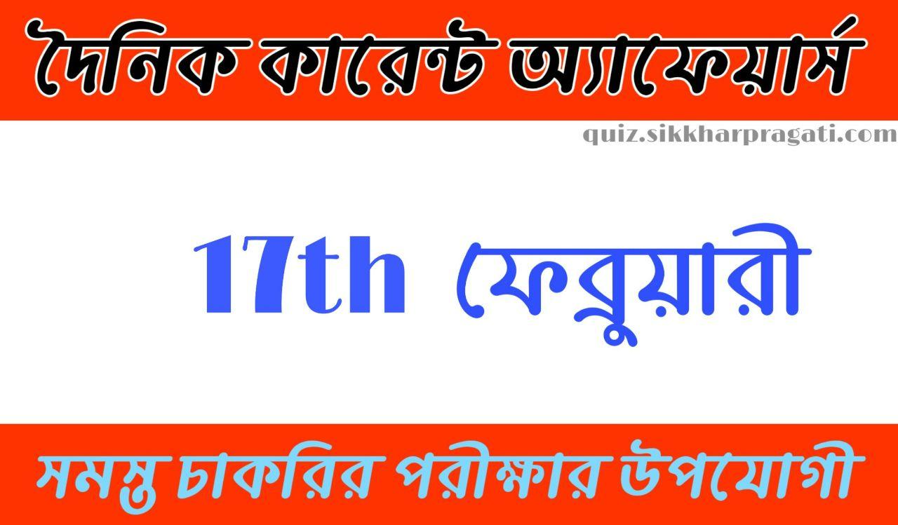 Daily Current Affairs In Bengali and English 17th February 2020 | for All Competitive Exams