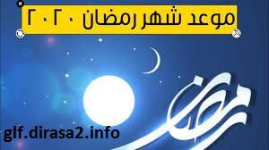 مواعيد الدراسة خلال شهر رمضان في الامارات العربية المتحدة
