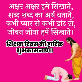 Happy Teachers Day Shayari in Hindi
