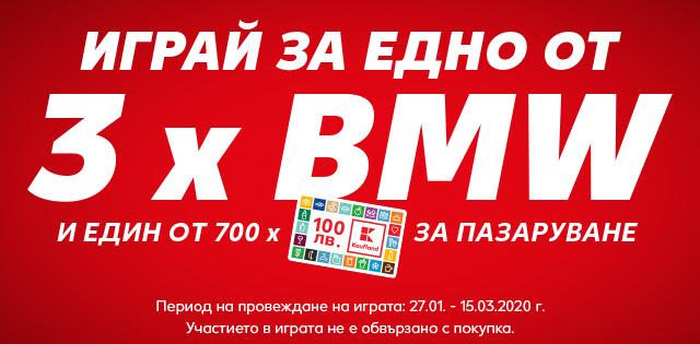 ИГРАЙ ЗА ЕДНО ОТ 3 х BMW + 700 х 100 лв Ваучера за Пазаруване в магазини Кауфланд