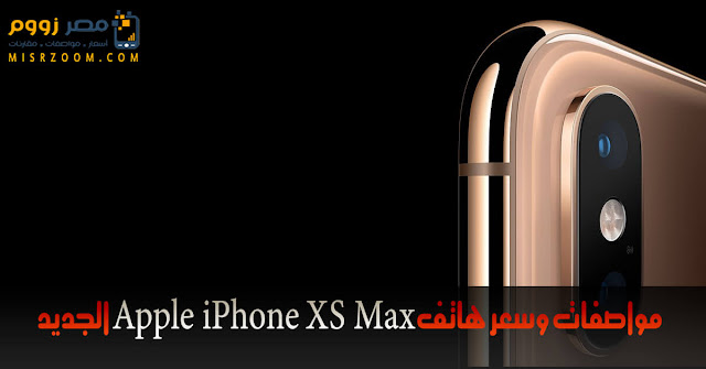 مواصفات وسعر هاتف Apple iPhone XS Max الجديد