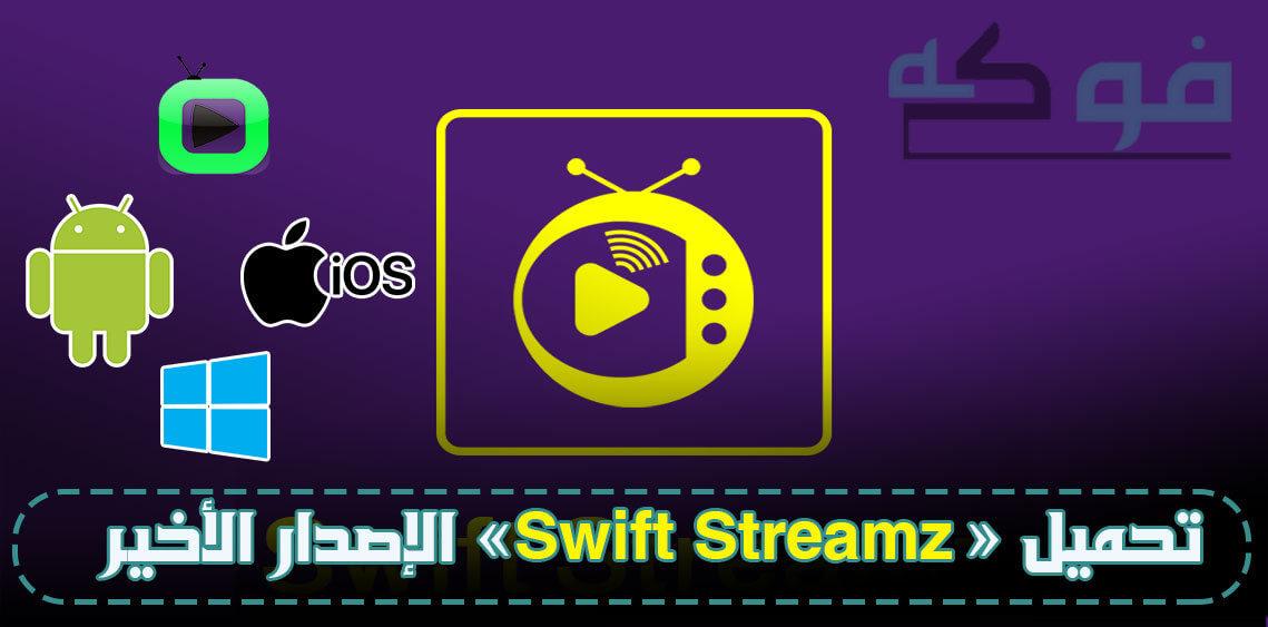 تحميل تطبيق Swift Streamz أخر اصدار لمشاهدة القنوات العالمية والمشفرة ايضا 2020