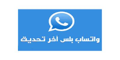 تثبيت تحديث +whatsapp واتس اب بلس اخر اصدار v4 82 برابط مباشر