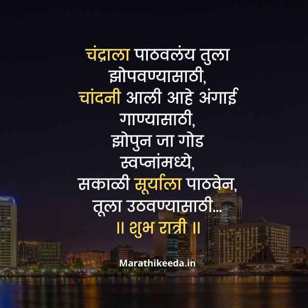 Good Night Marathi Suvichar