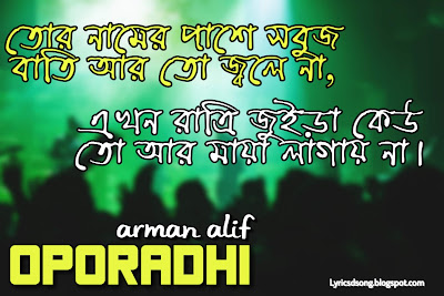 oporadhi-song-lyrics