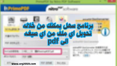 برنامج سهل يمكنك من خلاله تحويل اي ملف من اي صيغه الى pdf
