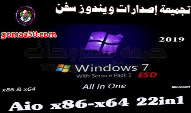 افضل تجميعة لإصدارات ويندوز سفن | Windows 7 Aio x86-x64 22in1 | سبتمبر 2019