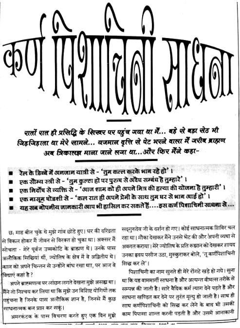 कर्ण पिशाचिनी साधना पीडीऍफ़ पुस्तक हिंदी में | Karna Pishachini Sadhana PDF Book In Hindi Free Download