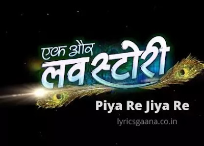Piya Re Jiya Re New Cg Song Lyrics