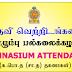 Vacancy : University of Colombo (GYMNASIUM ATTENDANT)