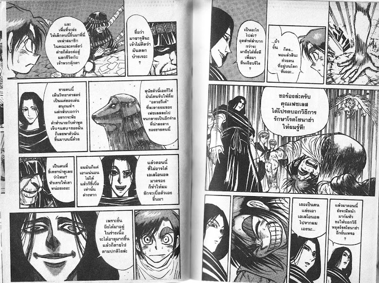 Karakuri Circus - หน้า 57