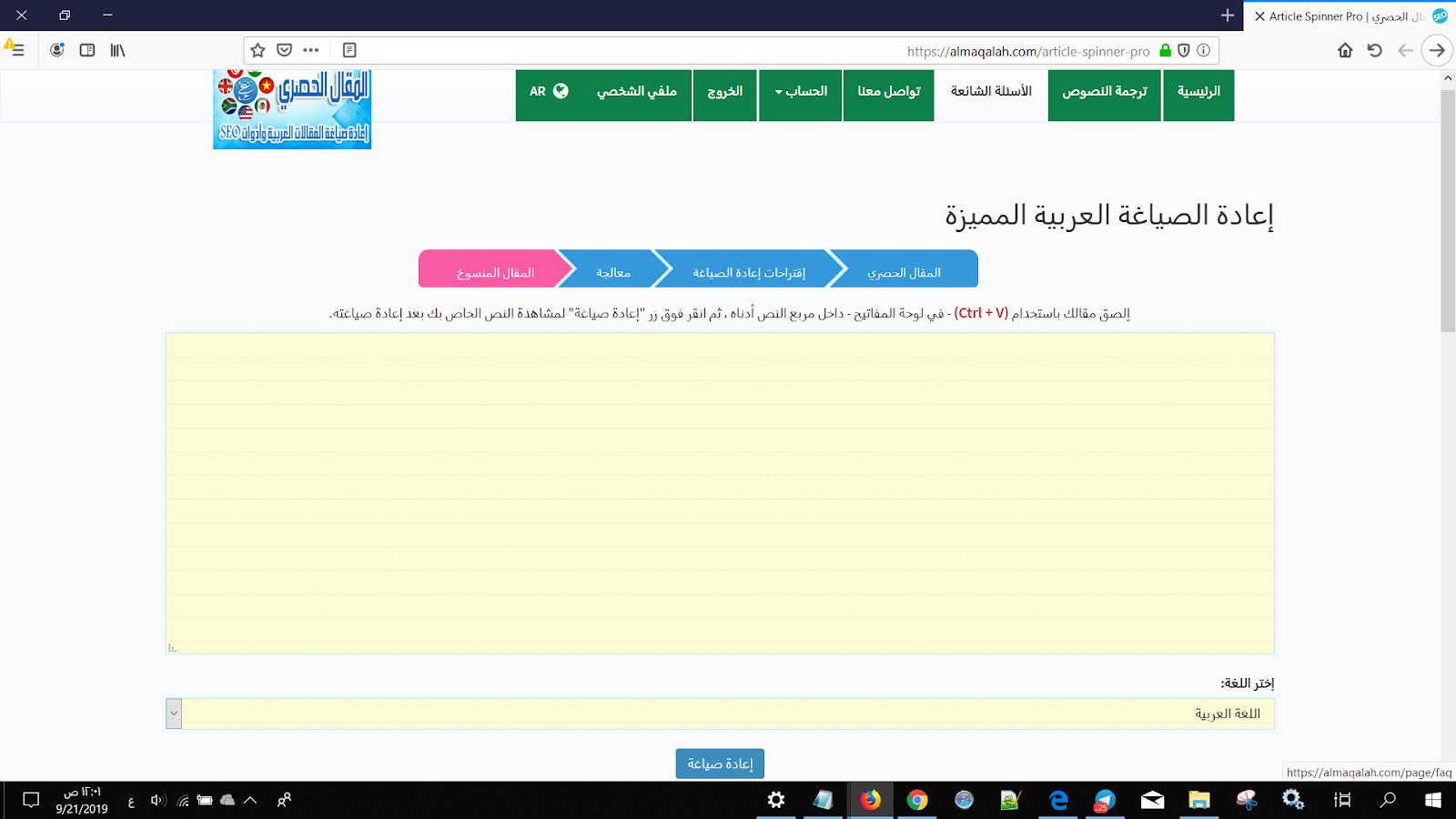 برنامج اعادة صياغة المقالات العربية مجانا