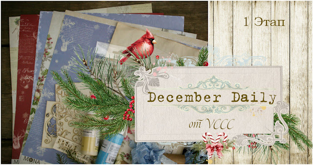 """1 этап Совместного проекта """"December Daily"""""""