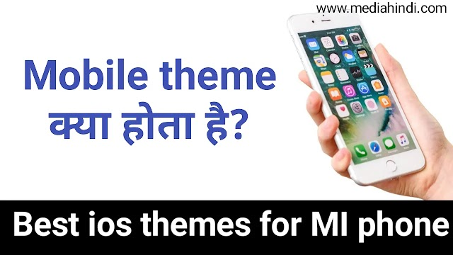 Mobile theme क्या है | best ios theme for miui 11 in hindi