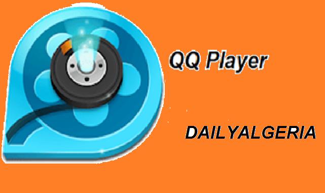 تحميل برنامج كيوكيو بلاير QQ Player 2021 عربي مجانا