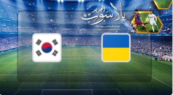 نتيجة مباراة أوكرانيا وكوريا الجنوبية اليوم 15-06-2019 نهائي كأس العالم للشباب تحت 20