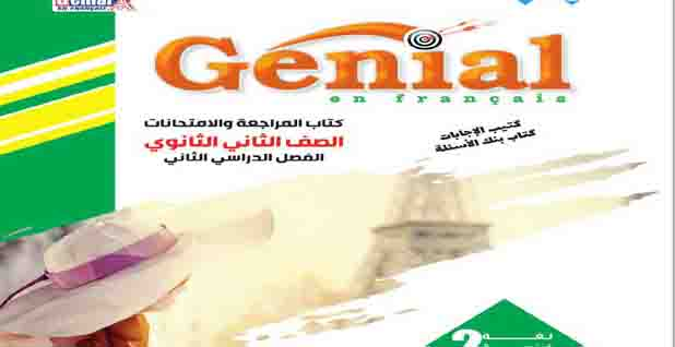 تحميل إجابات كتاب المراجعة النهائية جينيال Genial فى اللغة الفرنسية للصف الثانى الثانوى الترم الثانى 2020