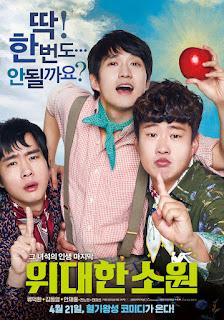 the last ride korean movie