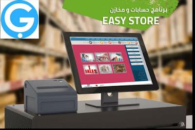 تحميل برنامج كاشير للمحلات مجاني آخر إصدار للكمبيوتر