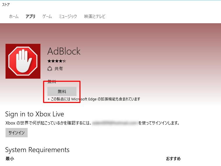 【Microsoft Edge】Adblockを試す_3