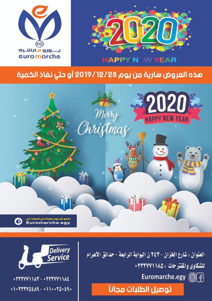 عروض يورومارشيه مصر من 28 ديسمبر 2019 حتى نفاذ الكمية عروض الكريسماس