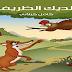 قصة الديك الظريف - قصص الاطفال