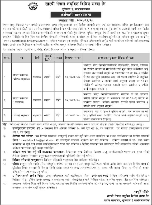 Sarathi Nepal Laghubitta Bittiya Sanstha Vacancy Announcement