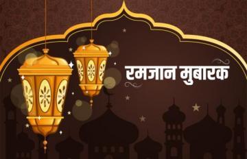 Ramadan Mubarak : पवित्र रमजान महिन्याची  सुरुवात, घरातच नमाज पठण करण्याचे आवाहन  Ramzan Mubarak