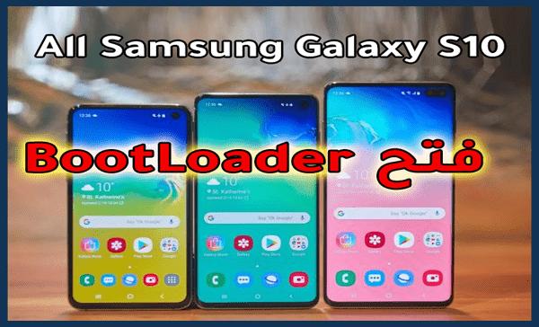 كيفية فتح Bootloader على Samsung Galaxy S10 / Plus